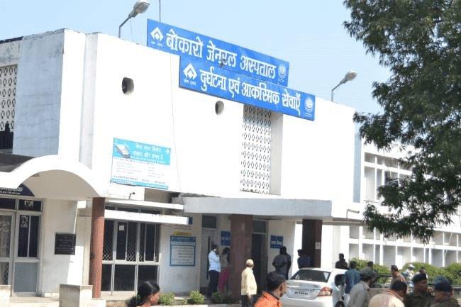 बोकारो जेनरल हॉस्पीटल में कोरोना रिपोर्ट का इंतजार करते रहे डॉक्टर, BSF कांस्टेबल की इलाज के आभाव में मौत